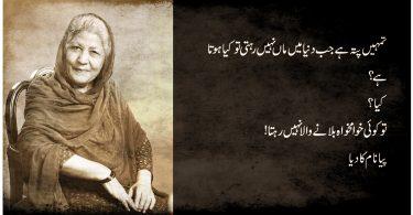 Khizra naseem author at postshive for Bano qudsia sayings