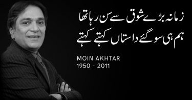 Remembering Moin Akhtar on his Death Anniversary